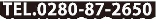 TEL.0280-87-2650 お電話の際は「ホームページを見た」とお伝え頂くとスムーズです。