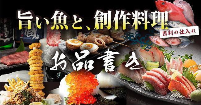 旨い魚と、創作料理。目利の仕入れ新鮮魚介。お品書きはこちらから
