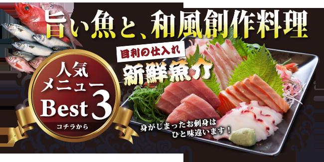 旨い魚と、和風創作料理。人気メニューBest3。目利の仕入れ新鮮魚介。身がしまったお刺身はひと味違います!